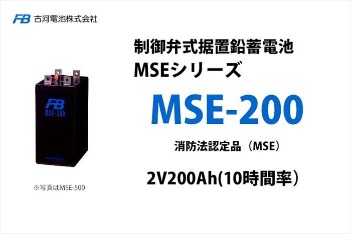 古河電池 MSE-200