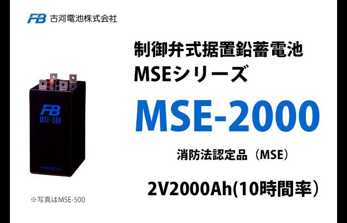 古河電池 MSE-2000