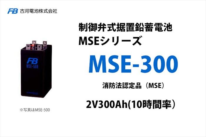 古河電池 MSE-300