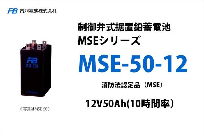 古河電池 MSE-50-12