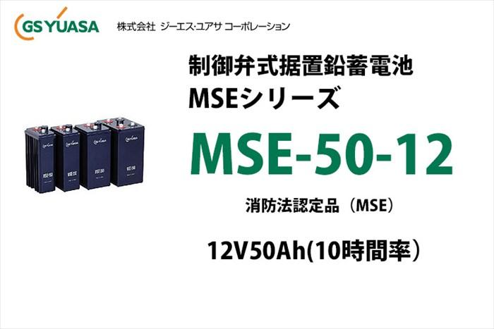 GSユアサ MSE-50-12