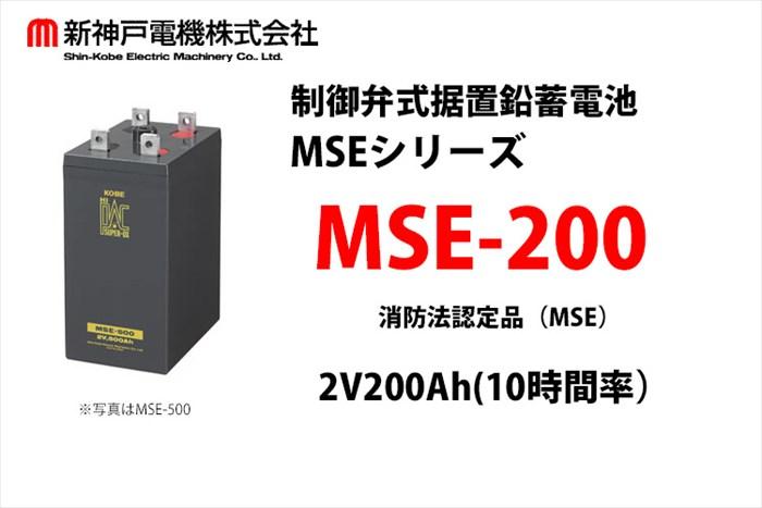 日立化成(旧:新神戸電機) MSE-200