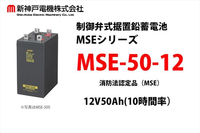日立化成(旧:新神戸電機) MSE-50-12