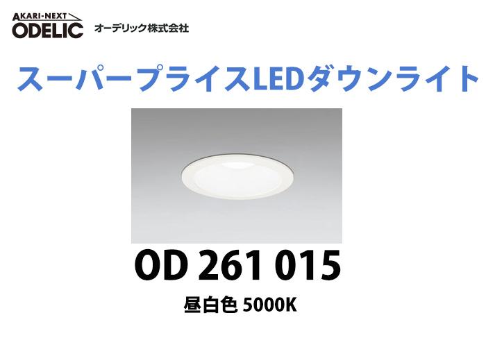 オーデリック OD261015