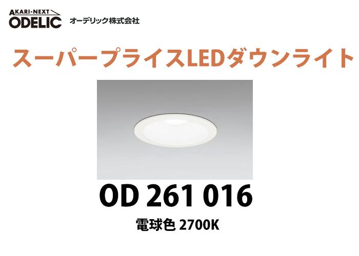 オーデリック OD261016