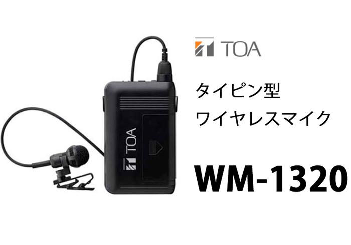 TOA WM-1320