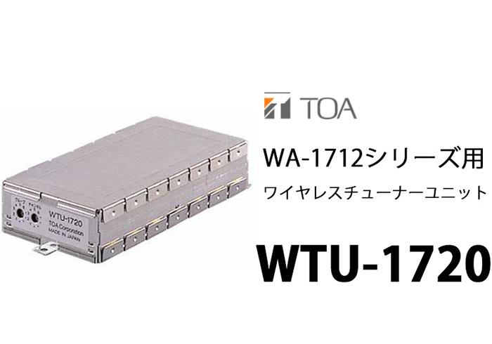 TOA WTU-1720