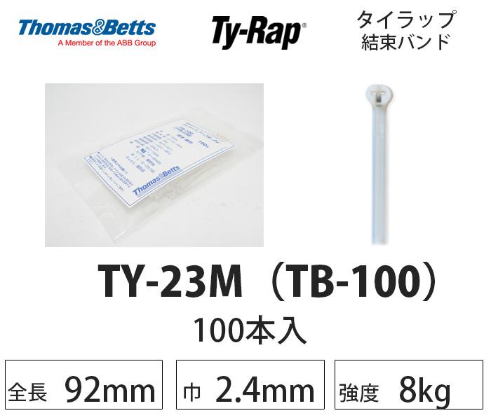タイラップ TM23M