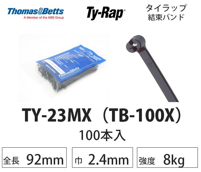 タイラップ TY23MX