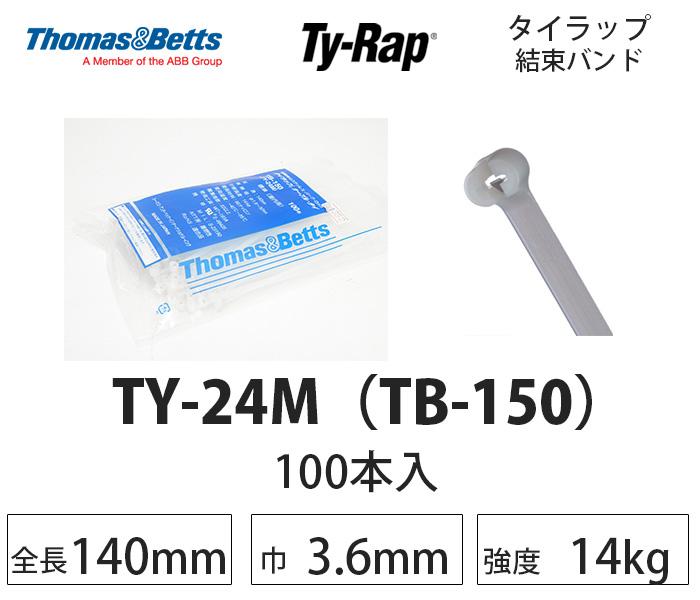 タイラップ TM24M