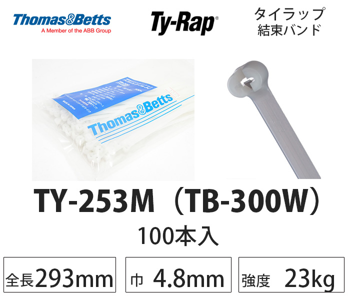 タイラップ TY253M