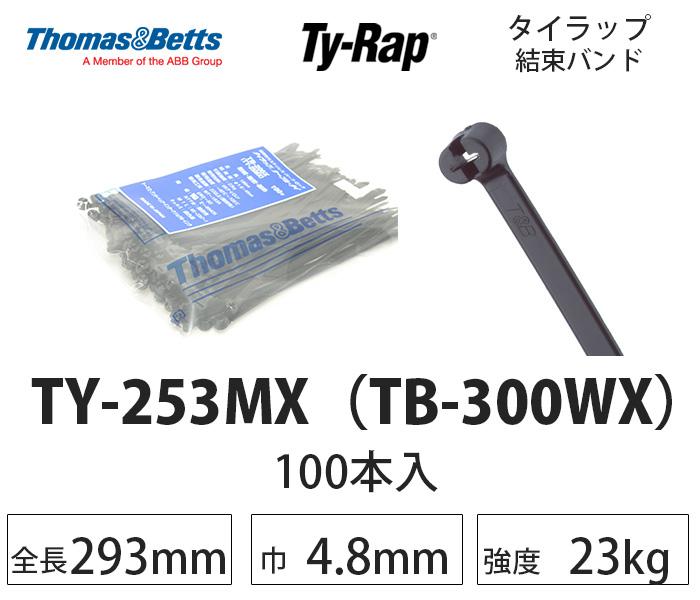 タイラップ TY253MX