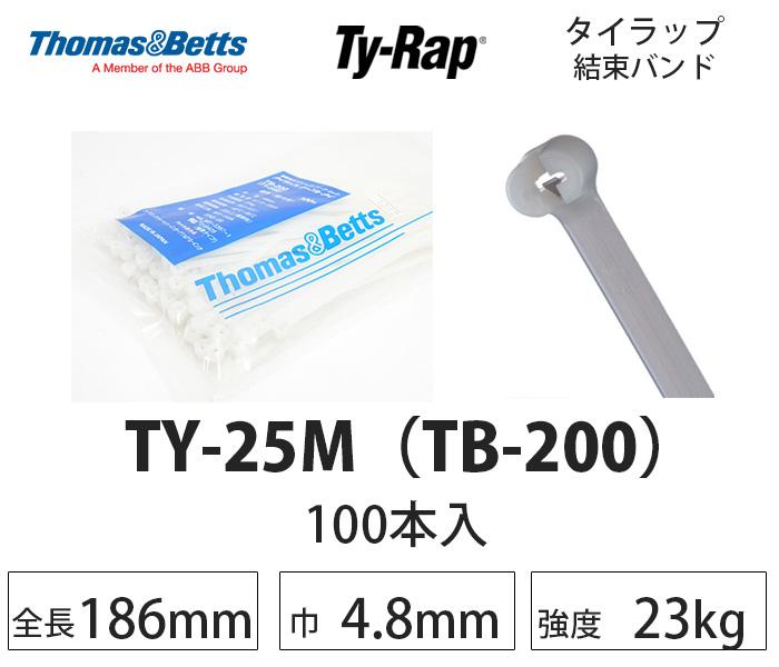 タイラップ TM25M