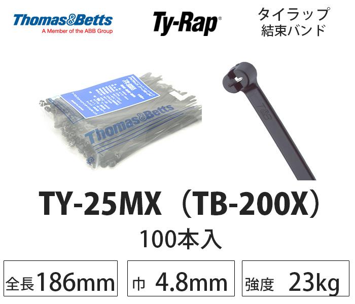 タイラップ TY25MX