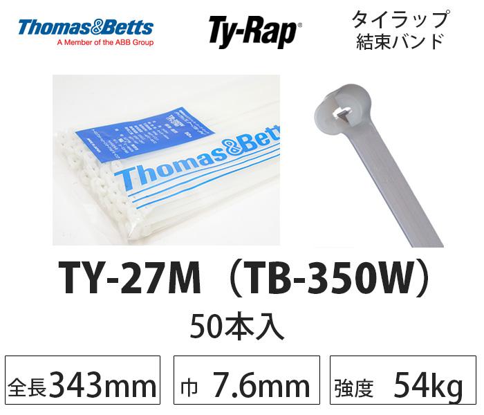 タイラップ TY27M
