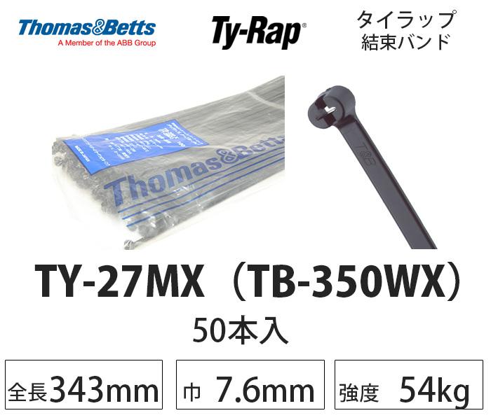 タイラップ TY27MX