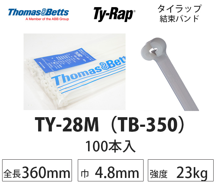 タイラップ TY28M