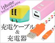 iPhone_充電ケーブル&充電器