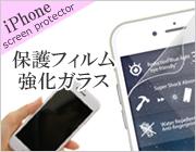 iPhone_保護フィルム-強化ガラス