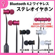 E-BT02 Bluetooth 4.2 ワイヤレス ステレオイヤホン