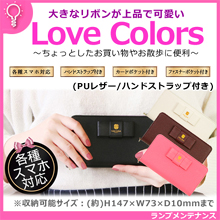 M-22 汎用ケース〜Love Colors〜