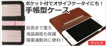 手帳型ケース(ポケット付でお財布ケータイにも)