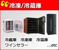 冷蔵・冷凍庫