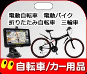 自転車/カー用品