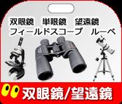 双眼鏡/天体望遠鏡