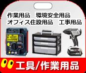 工具/作業用品