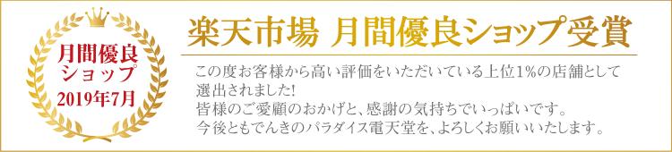 楽天月間優良ショップ受賞