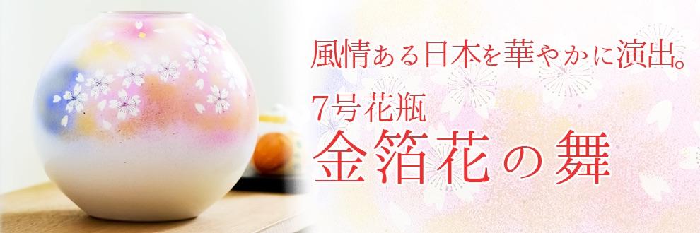 7号花瓶 花の舞