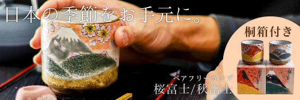 色いろカップ 桜富士/秋富士