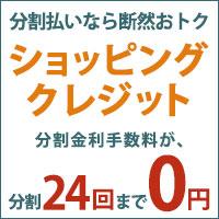 ショッピングクレジット_LN