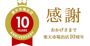 受賞アイコン_楽天10周年