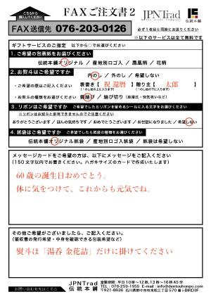 FAX注文書2