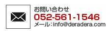 お問い合わせ:052-561-1546 メール:info@deradera.com