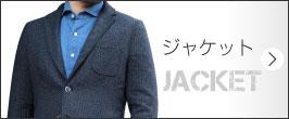 ジャケットを探す