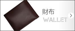 財布を探す