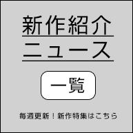 火曜配信 新作紹介ニュース一覧