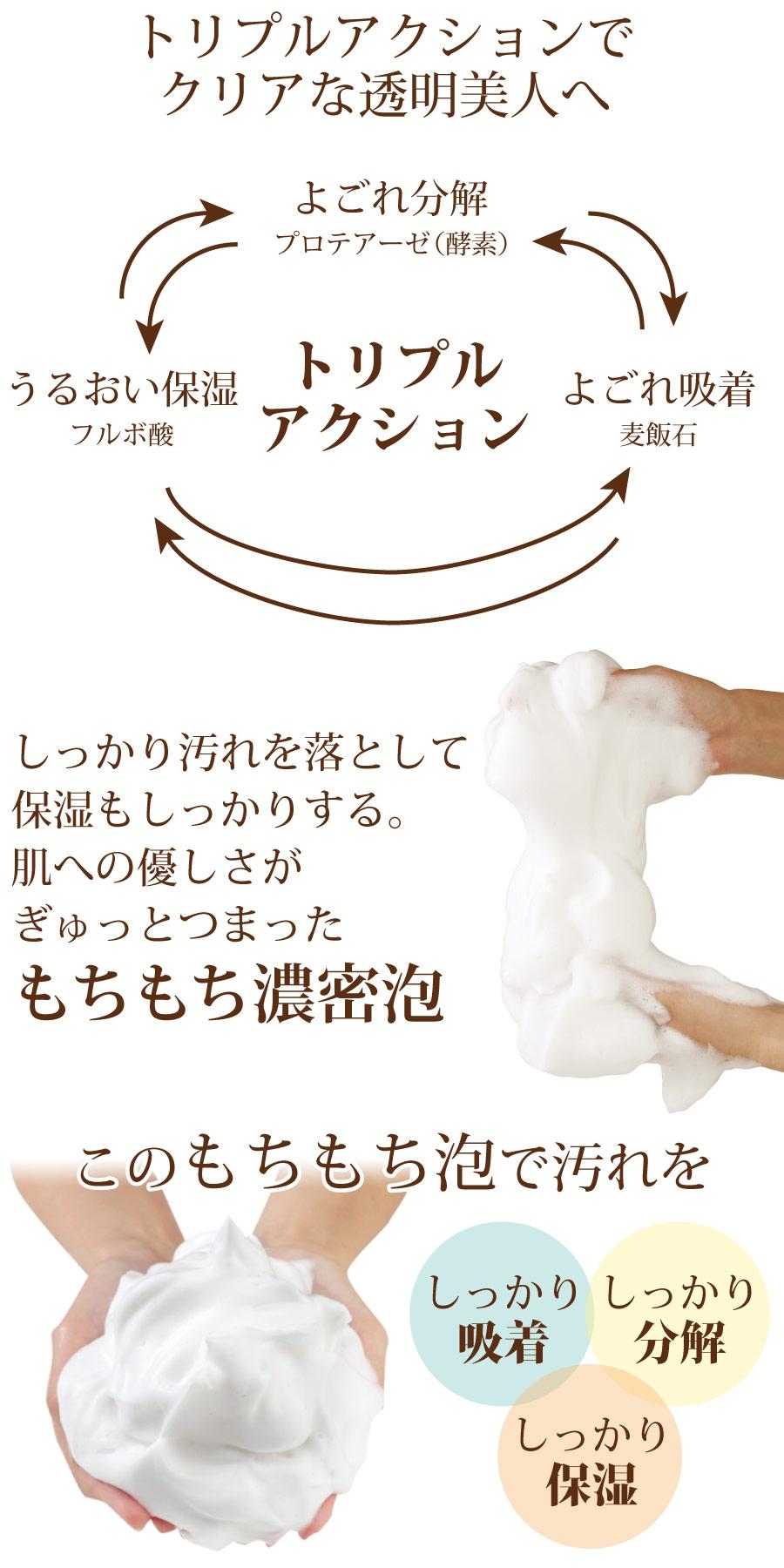 麦飯石のもち泡洗顔