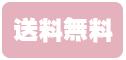 7000円以上で送料無料