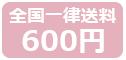 全国一律送料600円