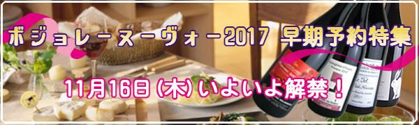ボジョレーヌーボー2017早期予約特集 11月16日(木)解禁