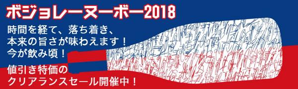 ボジョレーヌーボー2018特集 11月15日(木)ついに解禁