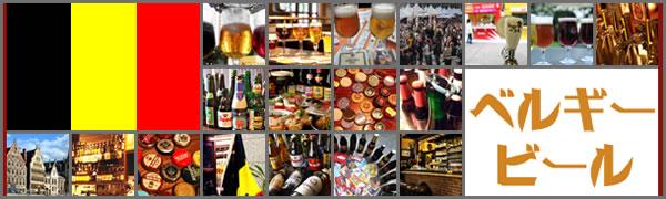 ベルギービール特集