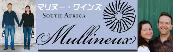 南アフリカ・スワートランド マリヌー・ワインズ