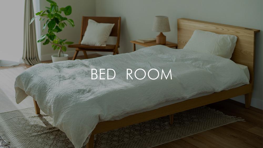 アペックスオンラインストア | BED ROOM