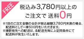 3780円以上のご注文で送料無料!
