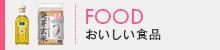 おいしい食品